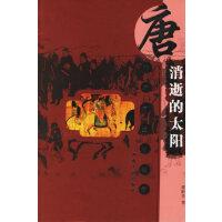 【二手旧书9成新】【正版包邮】消逝的太阳:唐代城市生活长卷黄新亚湖南人民出版社