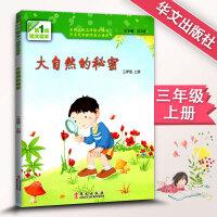 大自然的秘密+蓝色泥巴小学三年级上下册新课标1线语文读本华文出版社 小学语文3年级上册阅读辅导书 提升阅读能力写作作文