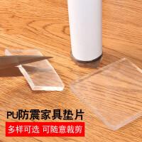 透明家具防滑脚垫洗衣机防震垫橱柜防滑垫茶几沙发桌脚静音耐磨垫