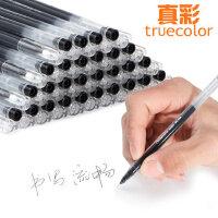 真彩中性笔学生用大容量签字笔0.5mm黑色红色蓝色晶蓝针管一次性水笔好用的红色笔中性笔考试专用碳素笔批发