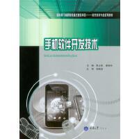 L正版智能手机软件开发―安卓版 周士凯,唐春玲 主编 9787562484066 重庆大学出版社