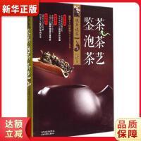 鉴茶 泡茶 茶艺 于观亭 9787537749022 【新华书店,正版保障】