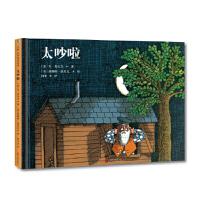 太吵啦 民间童话故事精装绘本 北京联合出版社