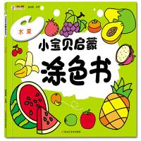 小宝贝启蒙涂色书水果 3-6岁 小笨熊