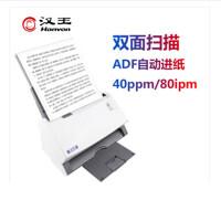 汉王(Hanvon) PL1660D扫描仪A4幅面新款自动馈纸式高速扫描仪