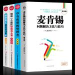 全4册正版 麦肯锡工作法卓有成效的管理者 管理方面的书籍成功励志销售技巧团队领导力执行力团队管理培训心理学畅销书排行榜
