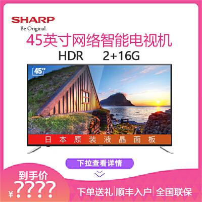 夏普(SHARP) LCD-45SF470A 45英寸高清智能网络wifi液晶平板电视机  支持人工语音、HDR技术、内存2/16G 官方授权,赠电视挂架、高清线!
