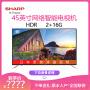 夏普(SHARP) LCD-45SF470A 45英寸高清智能网络wifi液晶平板电视机  支持人工语音、HDR技术、内存2/16G