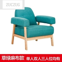 ZUCZUG实木现代简约沙发双人布艺客厅单人沙发椅小户型简易日式沙发组合