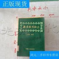 【二手旧书9成新】数学教育论集---[ID:471900][%#248G3%#]---[中图分类法][!G633.6