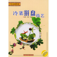 冷菜拼盘技艺 彭进,潘胜林著 四川科技出版社 9787536452619
