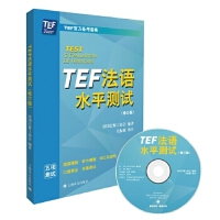 TEF法�Z水平�y�,上海�g文出版社,法��巴黎工商�� �著,�钦袂� �g注