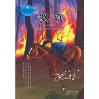 中国当代儿童小说名家自选集--奖赏(张之路撼动人心大气之作,感悟透射灵魂力量。)