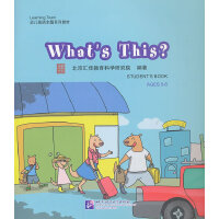 What's This?(含1DVD)  汇佳Learning Town幼儿英语主题系列教材