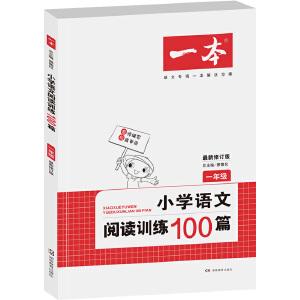一本小学语文阅读训练100篇一年级 名师编写 开心语文