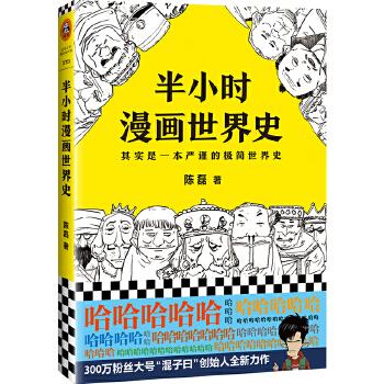半小时漫画世界史(pdf+txt+epub+azw3+mobi电子书在线阅读下载)
