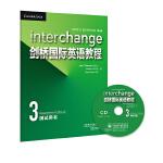 剑桥国际英语教程(第5版)(测试用书)(3)