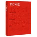 书艺问道:吕敬人书籍设计说