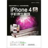 iPhone 4S手机原生秘笈 袁烨