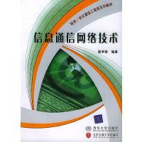 信息通信网络技术――培养21世纪通信工程师系列教材