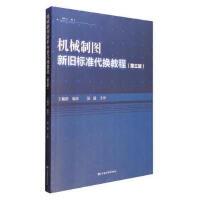 机械制图新旧标准代换教程-(第三版)