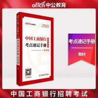 中公教育2020中国工商银行招聘考试:考点速记手册
