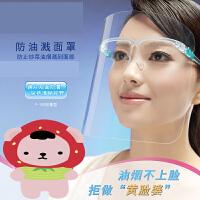 厨房炒菜防油烟防油溅面罩全脸防尘防护透明面具做饭烧菜护脸挡油n5i