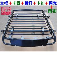 通用车顶架众泰T600 5008 陆风X5 X6 X8行李框筐行李架车顶框筐 汽车用品