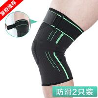 运动护膝男士女士夏季跑步篮球登山骑行羽毛球半月板损伤膝盖护具