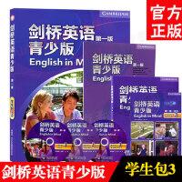正版 剑桥英语青少版 学生包3点读版 含学生用书+视听包+同步训练+DVD手册 English in Mind 第三级