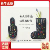 【新华自营】欧式丝带绣:绽放的野花,中国纺织出版社,[日]惠比寿蜜子,