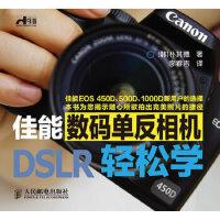 佳能数码单反相机轻松学 [韩]朴其德 人民邮电出版社 9787115220219