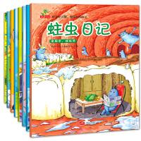 包邮 全8册蛀虫日记 培养好习惯做最好的自己绘本 0-3-6岁幼儿好性格培养故事书 肚子里有个火车站 牙齿大街的新鲜事