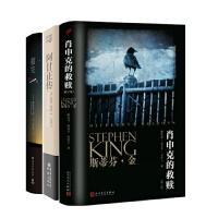 肖申克的救赎(修订版)+阿甘正传(精)+重生(精)