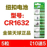 CR1632纽扣电池3V锂电子丰田比亚迪汽车钥匙遥控器圆形小电池