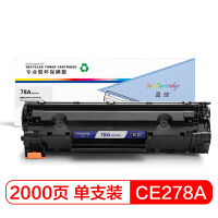 盈佳 YJ-CE278A 黑色 硒鼓 适用惠普HP78A P1566 P1606dn M1536dnf P1560 C