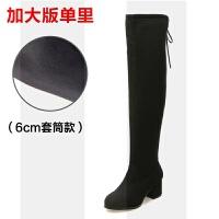 秋冬季过膝靴中跟长靴 大筒围女靴大码女鞋--粗腿胖mmSN6911