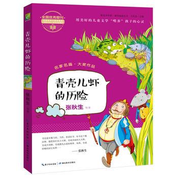 """阳光少年派:青壳儿虾的历险(名家名篇新作精选 用美好的儿童文学""""喂养""""孩子的心灵) 全国优秀期刊,中小学生热读刊物《东方少年》杂志名家名篇新作精选。"""