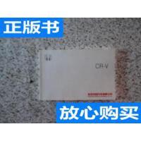 [二手旧书9成新]CR-V 用户手册 【东风本田汽车有限公司】 /东风?