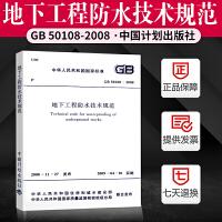 正版国标 GB 50108-2008 地下工程防水技术规范 中国计划出版社
