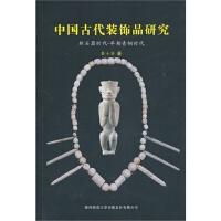 中国古代装饰品研究秦小丽 著 陕西师范大学出版社