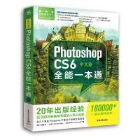 中青雄狮:中文版Photoshop CS6全能一本通