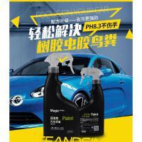 汽车漆面树胶鸟粪清洁剂铁锈铁粉柏油虫胶清洗剂强力除锈去污神器