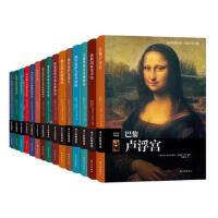 伟大的博物馆(17-31卷)