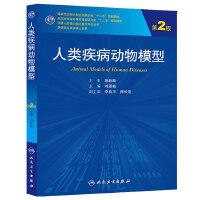 【旧书二手书8成新】 人类疾病动物模型-第2版二版 刘恩岐 人民卫生出版社