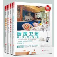天花板地板设计+隔断设计+一物多用空间设计+厨房卫浴设计与改造 全4册 家庭装修设计书籍 天花板地板设计 小户型空间布