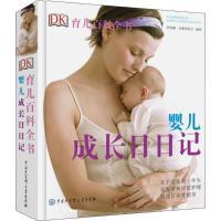 【新华自营】婴儿成长日日记,中国大百科全书出版社,英国DK公司(Dorling Kindersley Limited)