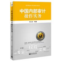 中国内部审计操作实务(从2014年1月1日起执行)(团购,请致电400-106-6666转6)