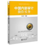 中国内部审计操作实务(从2014年1月1日起执行)(团购,请致电010-57993380)