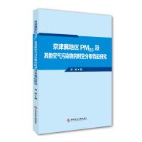 京津冀地区PM2.5及其他空气污染物的时空分布特征研究